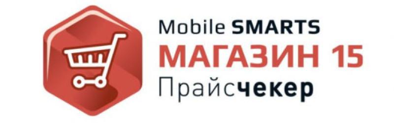 Сравнение вариантов лицензий Mobile SMARTS: Магазин 15 Прайсчекер: минимум, базовый, расширенный, полный