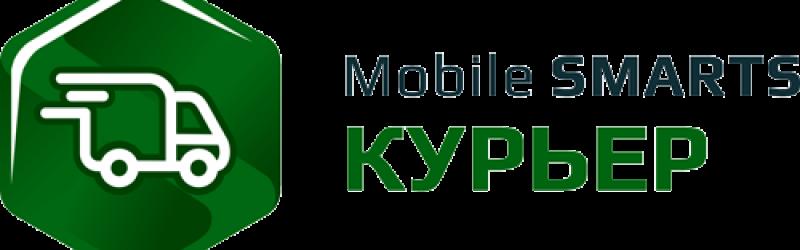Сравнение вариантов лицензий Mobile SMARTS: Курьер - минимум, базовый, расширенный