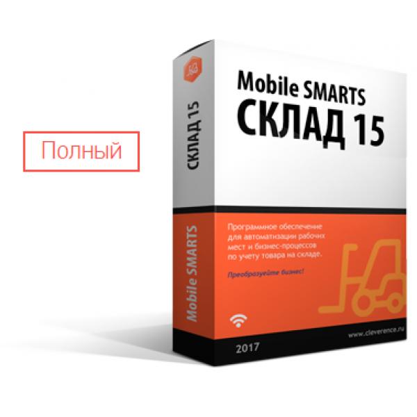 Mobile SMARTS: Склад 15, ПОЛНЫЙ для интеграции через TXT, CSV, Excel