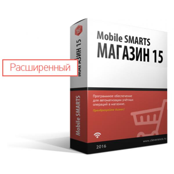 Mobile SMARTS: Магазин 15, РАСШИРЕННЫЙ для интеграции через TXT, CSV, Excel