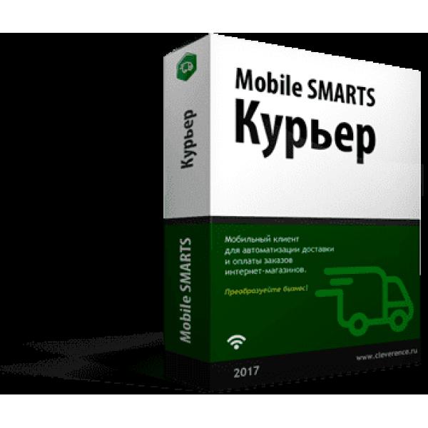 Mobile SMARTS: Курьер, БАЗОВЫЙ для интеграции через TXT, CSV, Excel