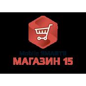 Mobile SMARTS: Магазин 15 (12)