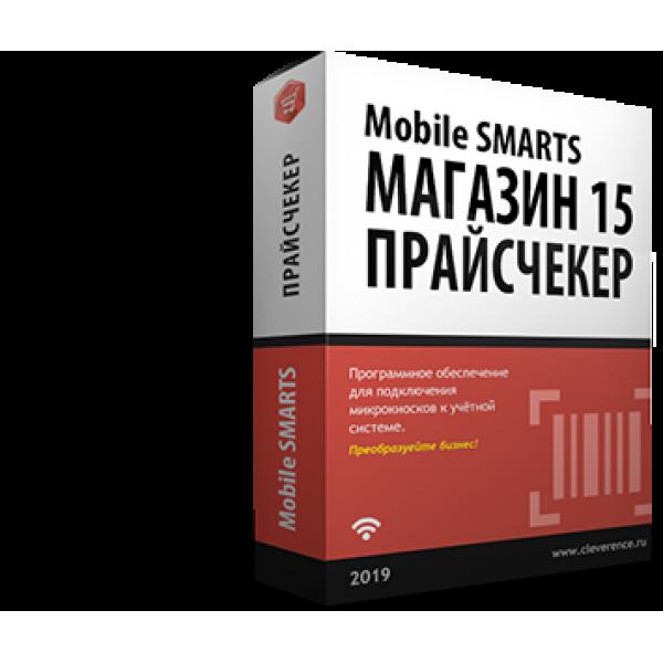 Mobile SMARTS: Магазин 15 Прайсчекер, РАСШИРЕННЫЙ для конфигурации на базе «1С:Предприятия 8»