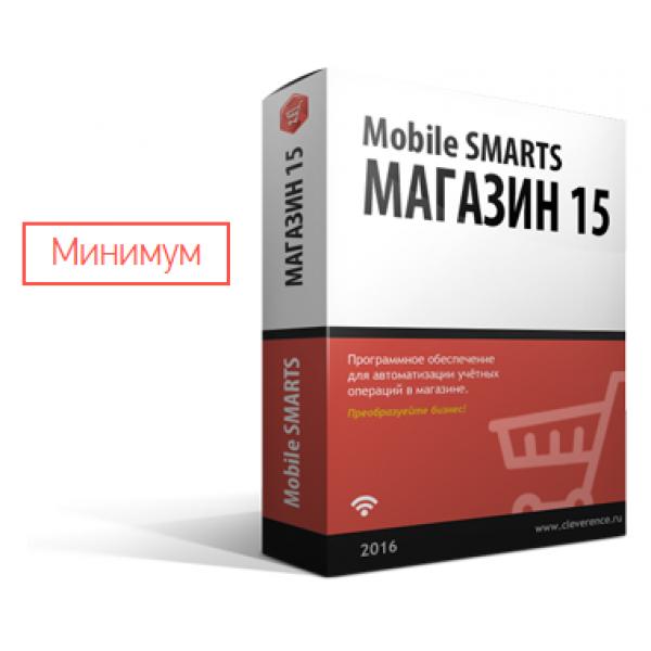 Mobile SMARTS: Магазин 15, МИНИМУМ для конфигурации на базе «1С:Предприятия 8»