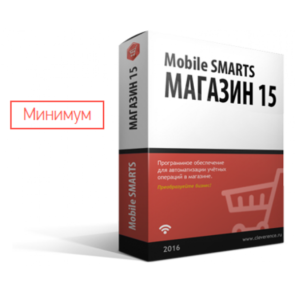 Mobile SMARTS: Магазин 15, МИНИМУМ для интеграции через TXT, CSV, Excel Минимум