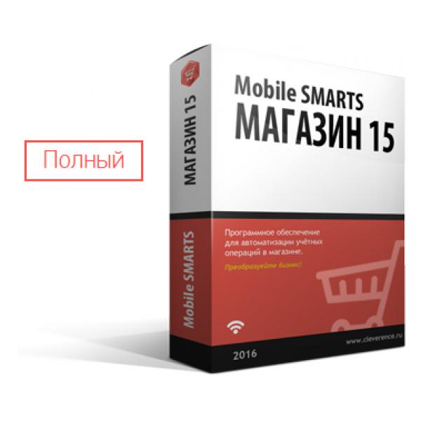 Mobile SMARTS: Магазин 15, ПОЛНЫЙ для интеграции через TXT, CSV, Excel